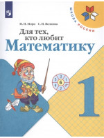 Для тех, кто любит математику. 1 класс. Авторы Моро, Волкова