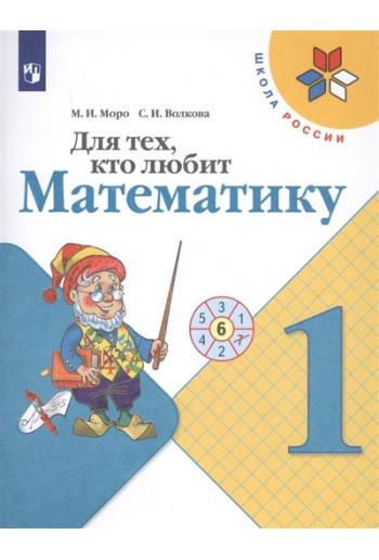 Для тех, кто любит математику тетрадь 1 класс авторы Моро, Волкова