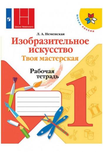 Изобразительное искусство 1 класс рабочая тетрадь автор Неменская