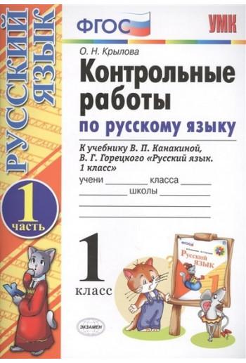 Контрольные работы по русскому языку 1 класс части 1,2 тетрадь автор Крылова