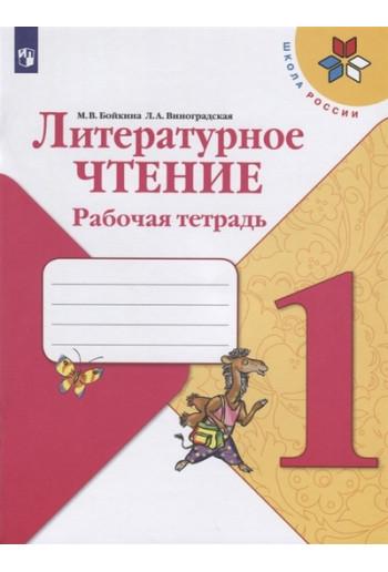 Литературное чтение 1 класс рабочая тетрадь авторы Бойкина, Виноградская