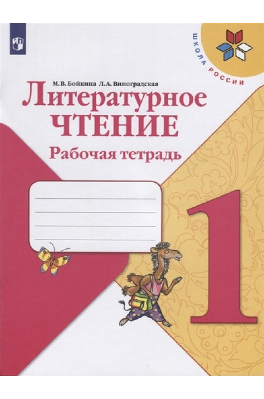 Литературное чтение. 1 класс. Рабочая тетрадь. Авторы Бойкина, Виноградская