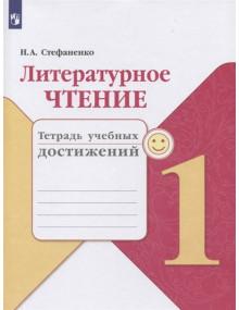 Литературное чтение. 1 класс. Тетрадь учебных достижений. Автор Стефаненко