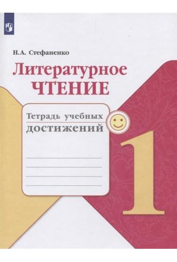 Литературное чтение Тетрадь учебных достижений 1 класс автор Стефаненко