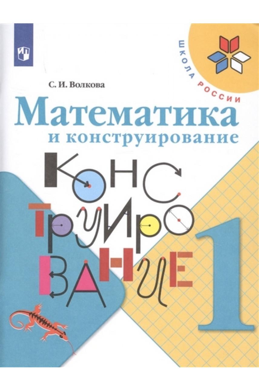 Математика и конструирование. 1 класс. Автор Волкова