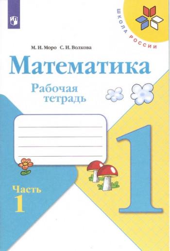 Математика 1 класс рабочая тетрадь в 2-х частях авторы Моро, Волкова