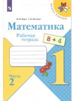 Математика. 1 класс. Рабочая тетрадь в 2-х частях. Авторы Моро, Волкова