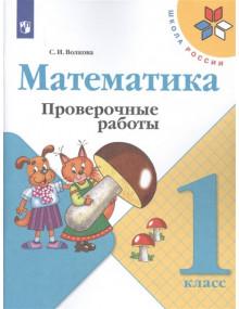 Математика. Проверочные работы. 1 класс. Автор Волкова