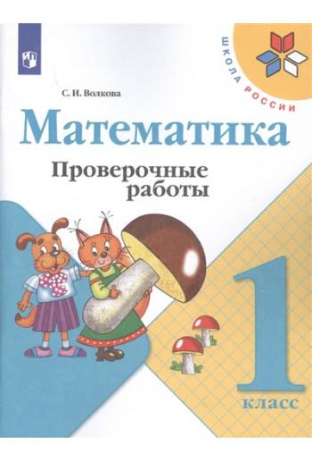 Математика Проверочные работы 1 класс тетрадь автор Волкова