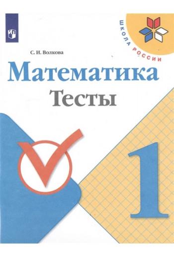 Математика Тесты 1 класс, пособие, автор Волкова