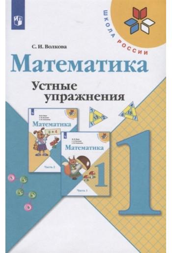 Математика Устные упражнения 1 класс тетрадь автор Волкова