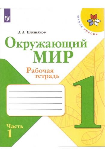 Окружающий мир 1 класс тетрадь в 2-х частях, автор Плешаков