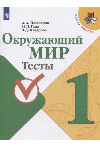 Окружающий мир Тесты 1 класс тетрадь авторы Плешаков, Гара, Назарова