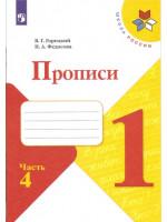 Прописи. 1 класс. Рабочая тетрадь в 4-х частях. Авторы Горецкий, Федосова