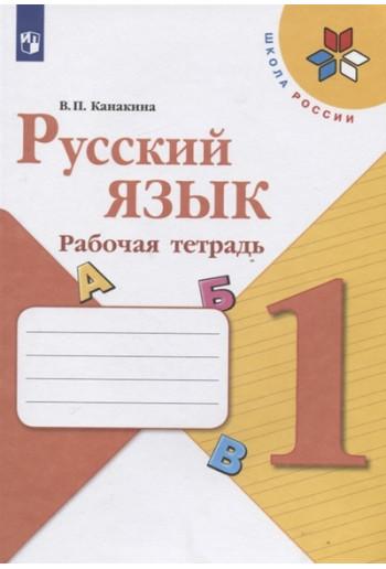 Русский язык 1 класс рабочая тетрадь, автор Канакина
