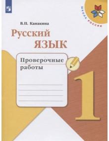 Русский язык. 1 класс. Проверочные работы. Автор Канакина