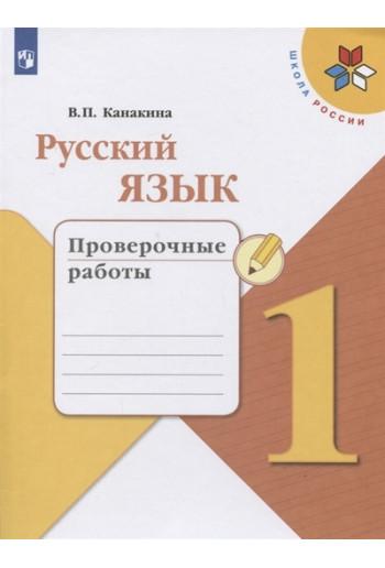 Русский язык Проверочные работы 1 класс тетрадь автор Канакина