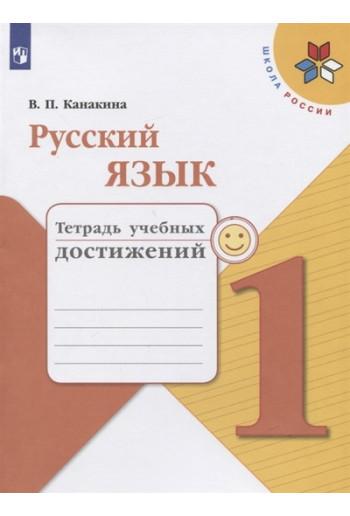 Русский язык Тетрадь учебных достижений 1 класс тетрадь автор Канакина