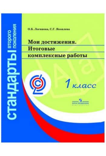 Мои достижения Итоговые комплексные работы 1 класс автор Логинова, Яковлева (папка)