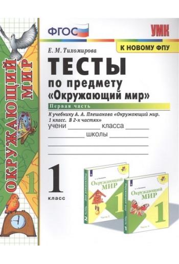 Тесты по предмету Окружающий мир 1 класс тетрадь в 2-х частях автор Тихомирова