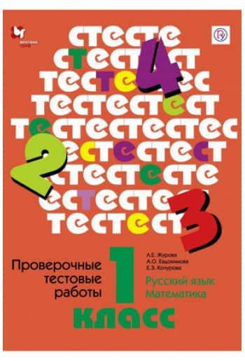Проверочные тестовые работы 1 класс авторы Журова, Евдокимова, Кочурова (папка)