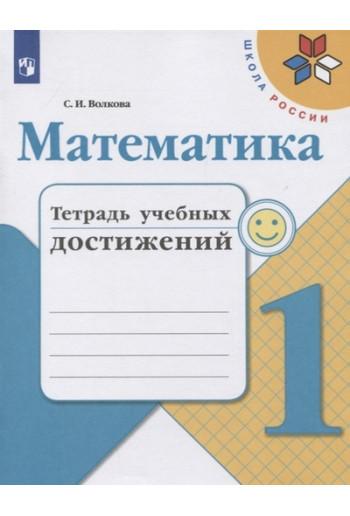Математика Тетрадь учебных достижений 1 класс автор Волкова