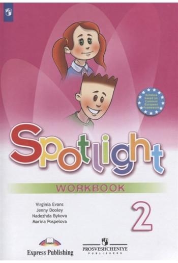 Английский язык 2 класс Spotlight рабочая тетрадь авторы Быкова, Дули, Поспелова
