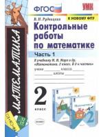Контрольные работы по математике. 2 класс в 2-х частях. Автор Рудницкая