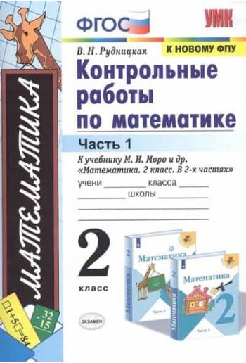 Контрольные работы по математике 2 класс части 1,2 тетрадь автор Рудницкая