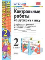 Контрольные работы по русскому языку 2 класс части 1,2 тетрадь автор Крылова