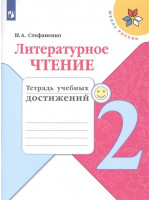 Литературное чтение. 2 класс. Тетрадь учебных достижений. Автор Стефаненко