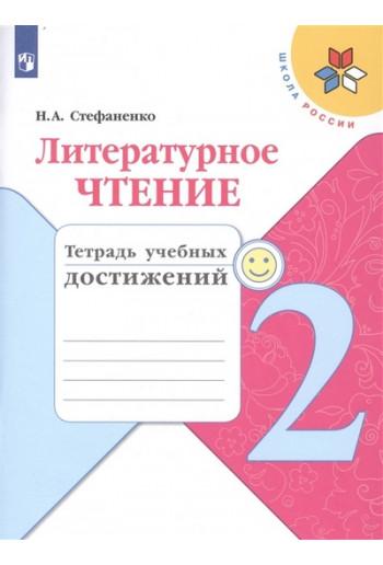 Литературное чтение Тетрадь учебных достижений 2 класс автор Стефаненко