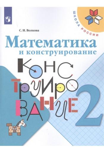 Математика и конструирование 2 класс, пособие, автор Волкова
