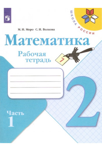 Математика 2 класс рабочая тетрадь в 2-х частях Авторы Моро, Волкова