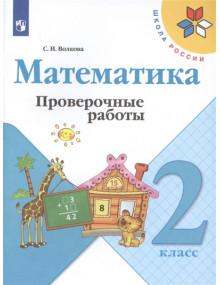 Математика. Проверочные работы. 2 класс. Автор Волкова