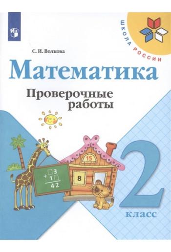Математика Проверочные работы 2 класс тетрадь автор Волкова