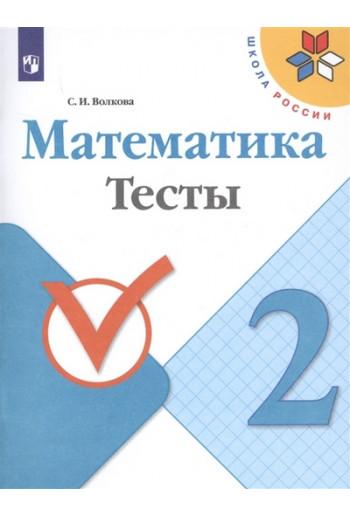 Математика Тесты 2 класс автор Волкова