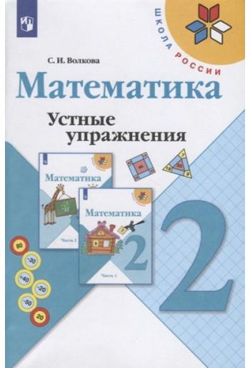 Математика Устные упражнения 2 класс тетрадь автор Волкова