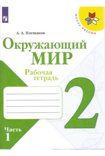 Окружающий мир 2 класс рабочая тетрадь в 2-х частях автор Плешаков