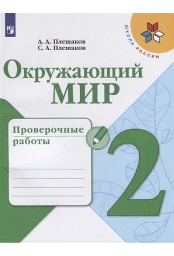 Окружающий мир Проверочные работы 2 класс авторы Плешаков, Плешаков