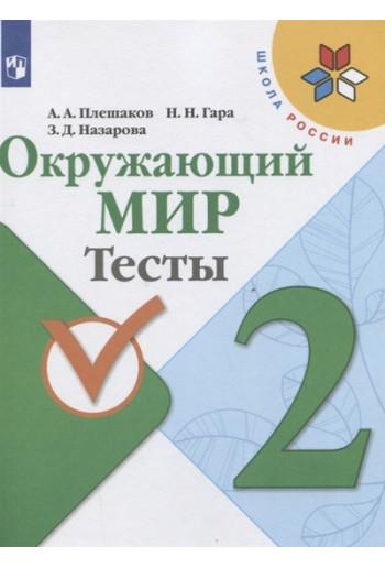 Окружающий мир Тесты 2 класс тетрадь авторы Плешаков, Гара, Назарова