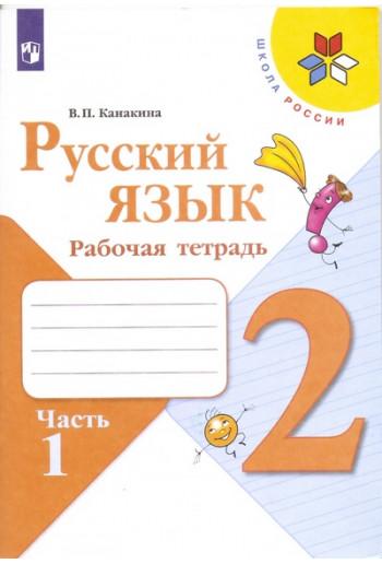 Русский язык 2 класс рабочая тетрадь в 2 частях автор Канакина