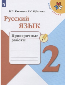 Русский язык. 2 класс. Проверочные работы. Авторы Канакина, Щёголева