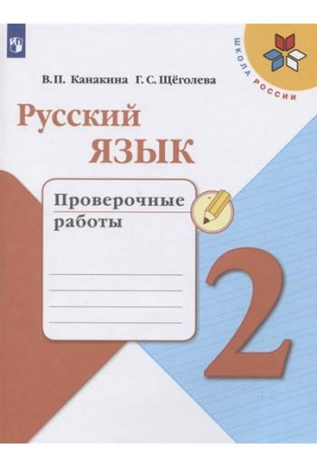 Русский язык Проверочные работы 2 класс тетрадь авторы Канакина, Щёголева