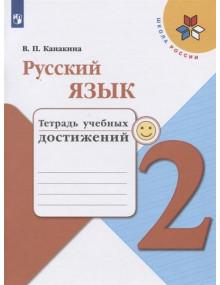Русский язык. 2 класс. Тетрадь учебных достижений. Автор Канакина