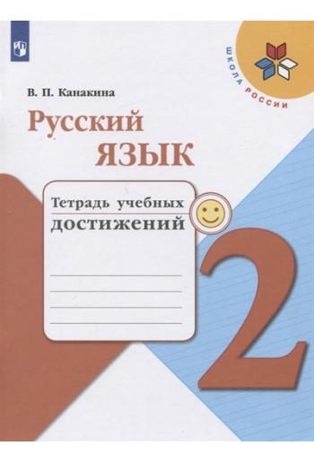 Русский язык Тетрадь учебных достижений 2 класс тетрадь автор Канакина