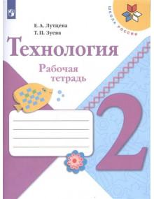 Технология. 2 класс. Рабочая тетрадь + вкладка. Авторы Лутцева, Зуева