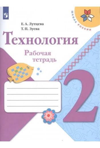 Технология 2 класс рабочая тетрадь авторы Лутцева, Зуева