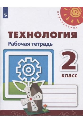 Технология 2 класс рабочая тетрадь авторы Роговцева, Анащенкова, Шипилова