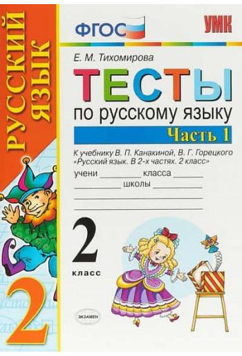 Тесты по русскому языку 2 класс тетрадь в 2-х частях автор Тихомирова